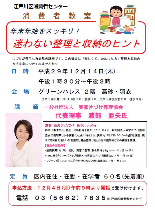 【東京江戸川区】年末年始をスッキリ!迷わない整理と収納のヒント