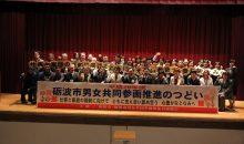 講演・平成29年度砺波市男女共同参画推進のつどい