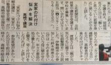 上毛新聞に掲載されました|実家の片づけお悩み解決講座