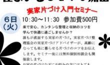 【東京大田区】実家片づけ入門セミナー~自宅も片づく整理のコツ~