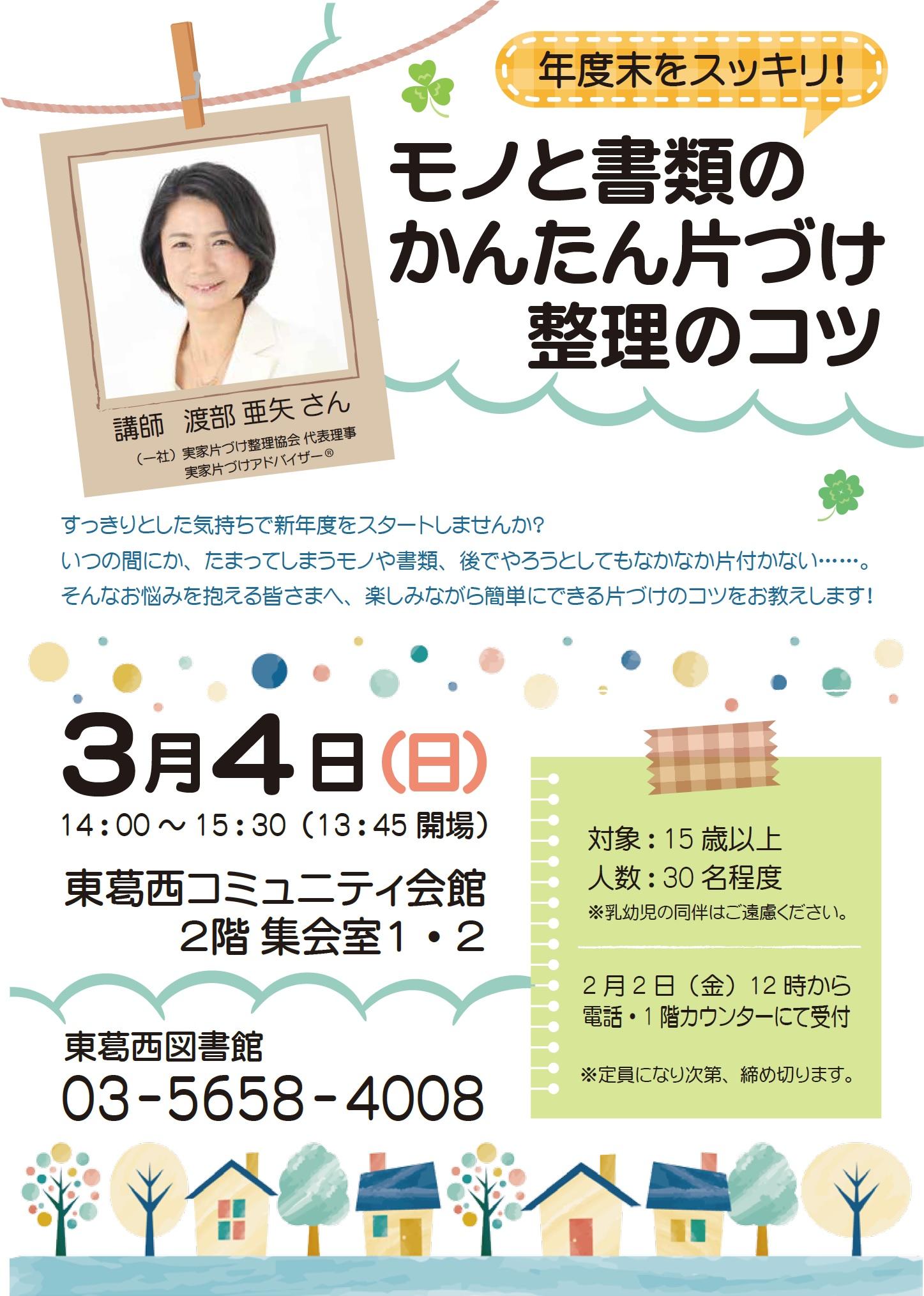 【東京江戸川区】年度末をスッキリ! モノと書類の かんたん片づけ整理のコツ