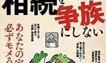 本日発売『週刊ダイヤモンド』記事掲載・相続を争族にしない~必ずモメるNGワード~