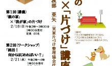 【埼玉桶川】はじめての「終活」×「片づけ」講座