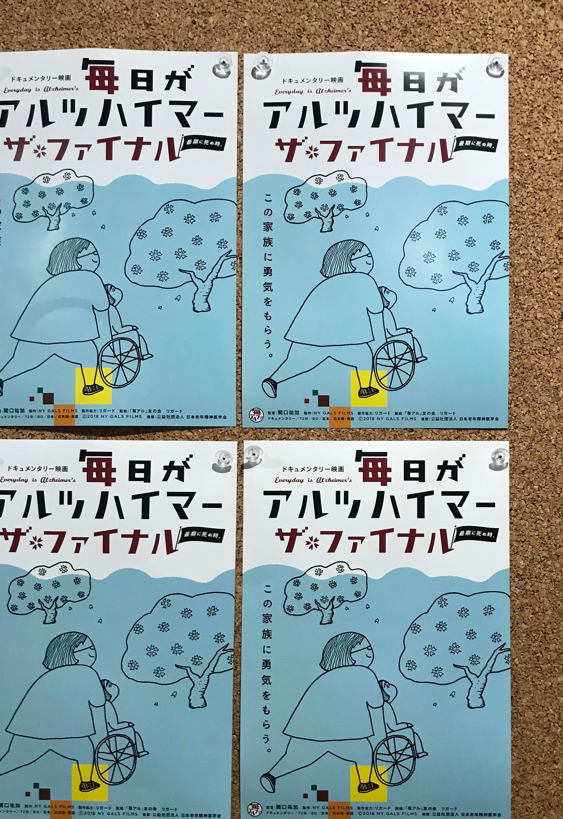 関口祐加監督『毎日がアルツハイマー~ザ・ファイナル~』特別試写会