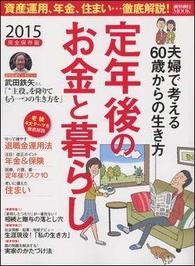 「実家のかたづけ法」が掲載『定年後のお金と暮らし2015』MOOK