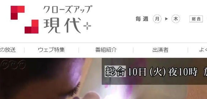 【NHK総合】「クローズアップ現代+」1/10(火)夜10時~実家の片付けも放映予定です。