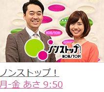 【フジテレビ】『ノンストップ!』8月31日(金)実家の片づけ放映されます