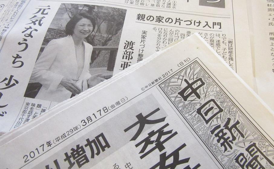 【中日新聞に掲載】名古屋「親の家の片づけ入門」が取り上げられました
