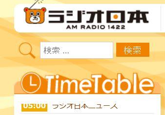 【ラジオ収録】ラジオ日本で「実家の片付け」お伝えします