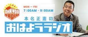 【RCCラジオ】『本名正憲のおはようラジオ』で「実家の片付け」広島・5/12