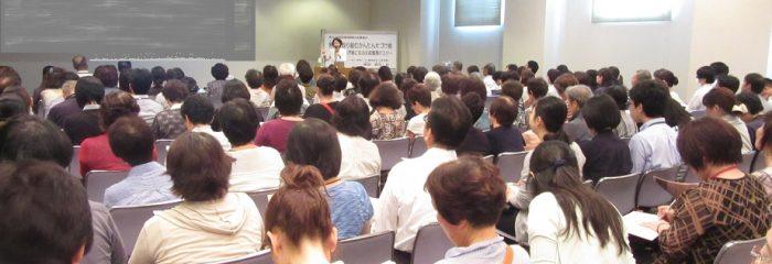 埼玉県加須市・男女共同参画週間記念講演会「男女で取り組むかんたん片づけ術・生前整理のコツ」