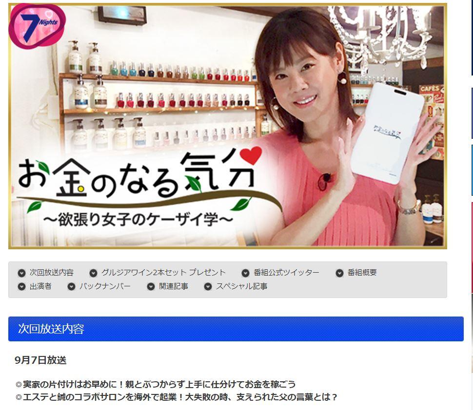 9/7(木)BSジャパン「お金のなる気分」実家の片づけ放送 夜11:30~