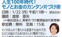 【東京新宿】人生100年時代!モノとお金のカンタン片づけ術