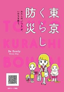 3.11 参考図書「東京くらし防災」あれから7年、片づけは変わりましたか?