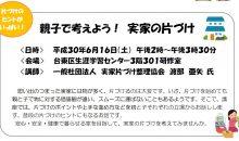 【東京台東区】「親子で考えよう 実家の片づけ」くらしに役立つ講座 住まい編