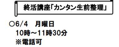 【埼玉県越谷市】カンタン生前整理 終活講座