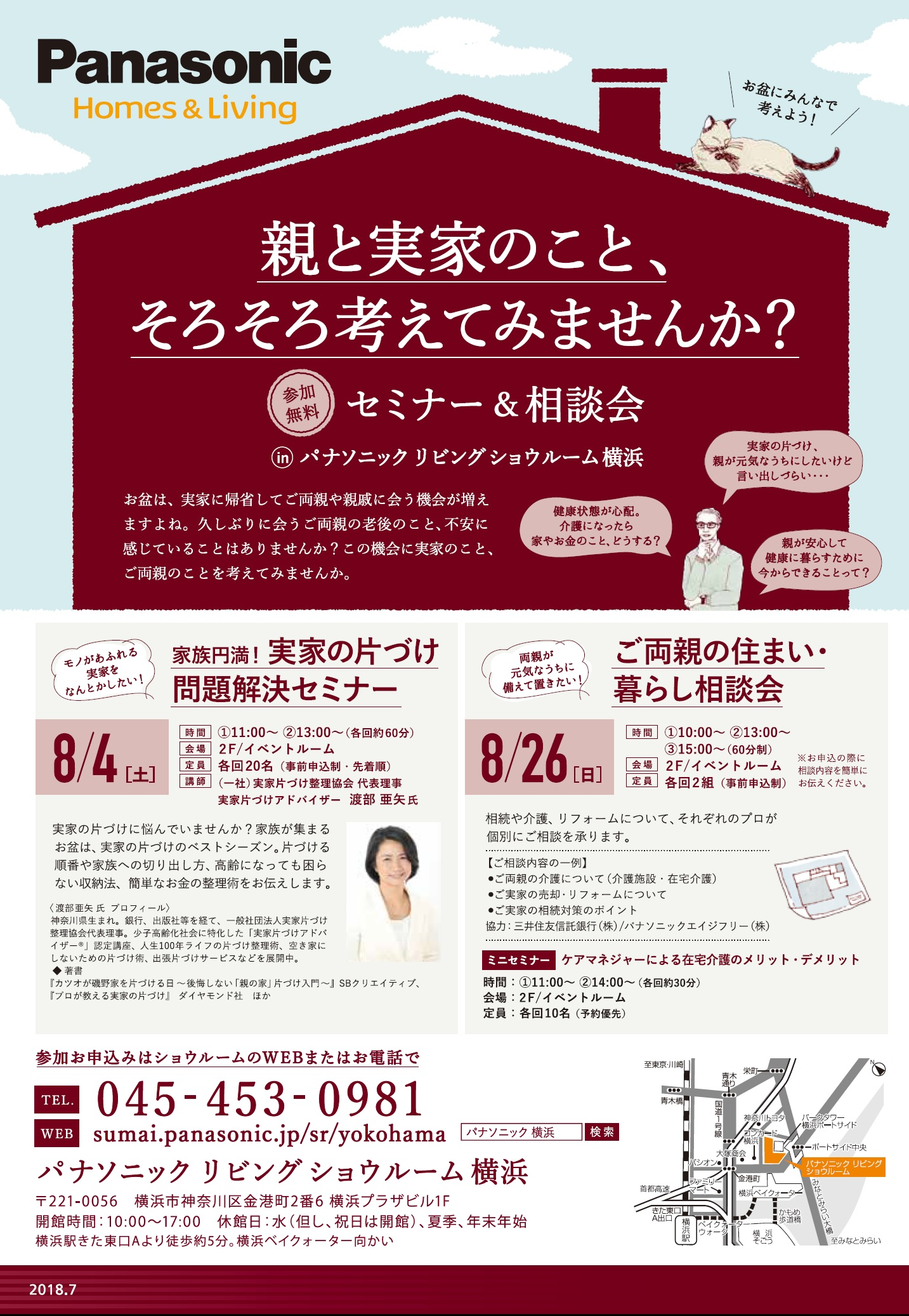 【横浜駅前】家族円満!実家の片づけ問題解決セミナー
