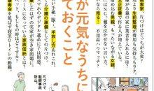 【7/30出版】『実家の片づけ~親が元気なうちにしておくこと~』マガジンハウス 渡部亜矢総監修