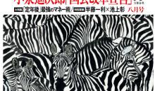 【本日発売】『文藝春秋』2018年8月号「実家片づけで負の遺産をなくす」掲載