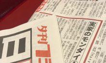 【掲載】夕刊フジ「実家のモンダイ 」連載はじまりました