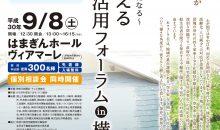【横浜桜木町】展示ブース&個別相談会~あなたの家も空き家になる~ 今から備える不動産利活用フォーラム