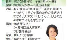 【熊本】人生100年時代の片づけ術~イザという時にあわてない!物とお金の整理術~