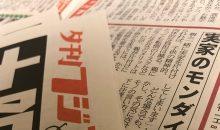 実家のモンダイ 夕刊フジ連載2回目 掲載されました