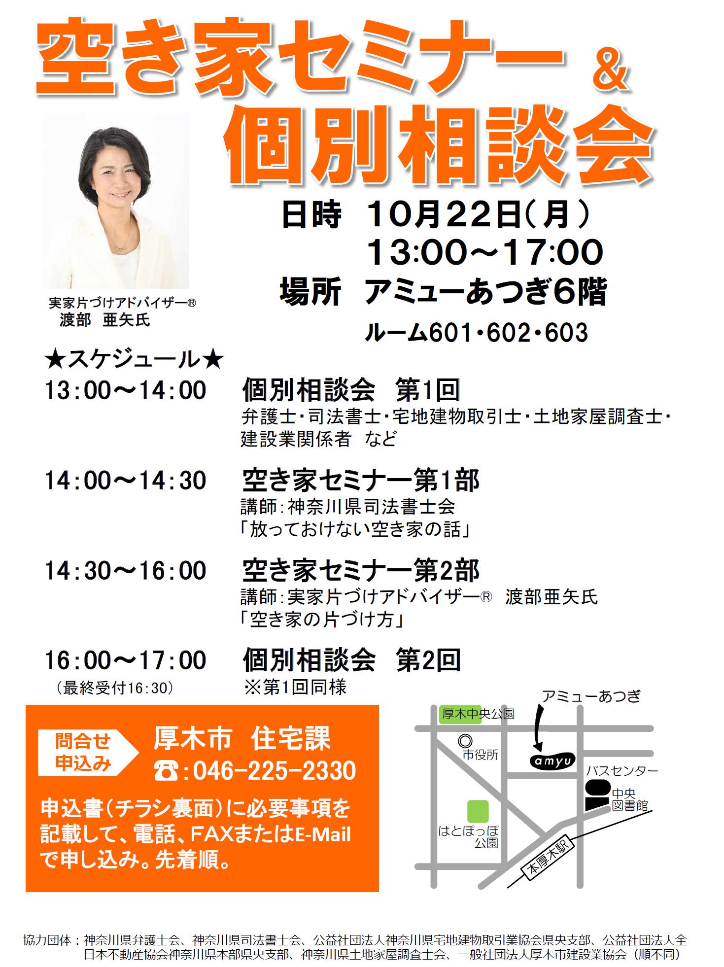 【神奈川厚木】空き家セミナー&住まいや空き家の相談会 無料