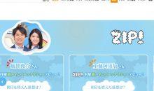 【テレビ放映】10月23日(火)日テレ『ZIP!』朝7:20ごろ渡部亜矢出演予定です
