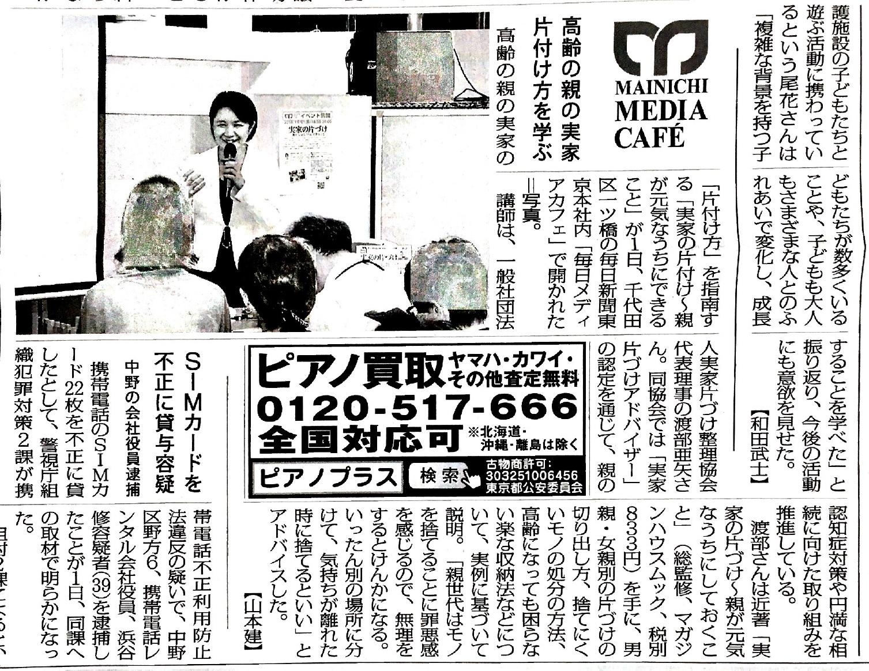 【毎日新聞掲載】メディアカフェ・実家の片づけ~親が元気なうちにできること~