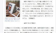 "【yahoo!ニュース・産経新聞・DIME・リサイクル通信・夕刊フジ・家主と地主掲載】「古い写真、どう整理? 情報を加えて""生かす""」ほか"