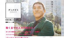【テレビ】TBS系全国ネット『ゲンバビト』出演予定