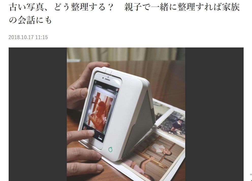 "yahoo!ニュース産経新聞掲載「古い写真、どう整理? 情報を加えて""生かす""」"