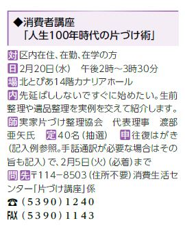 【東京都北区】「人生100年時代の片づけ術」