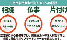 第1回空き家問題トータルコンサルタント資格試験(2/23 土)