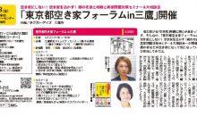 リビング新聞掲載「東京都空き家フォーラムin 三鷹」