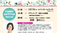【静岡】家族円満!空き家を防ぐ!安心・安全・かんたん整理収納術