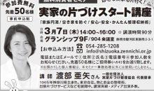 【静岡新聞掲載】「実家の片づけスタート講座~家族円満!空き家を防ぐ!安心・安全・かんたん整理収納術」