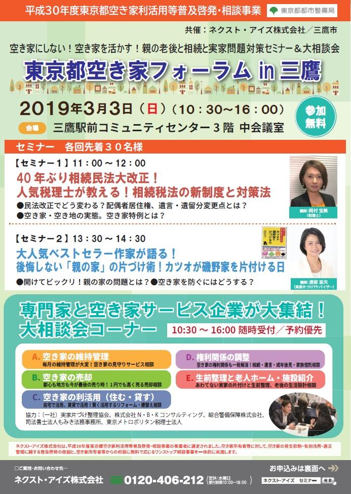 東京都空き家フォーラムin三鷹「後悔しない「親の家」の片づけ術!」
