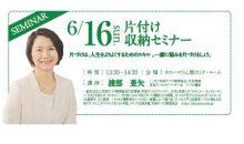 本日6月13日新聞折込「片付け収納セミナー」プラザ横浜