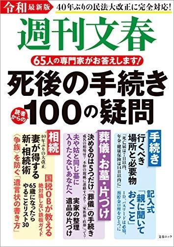 『週刊文春 死後の手続き100の疑問』令和最新版 記事掲載