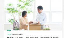 【FNN掲載】物であふれがち…今しておきたい両親のための「実家の片付け」