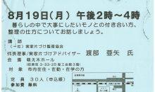 【東京小金井】ワーク人生100年時代お片づけ ~モノ・健康・お金の棚卸し~