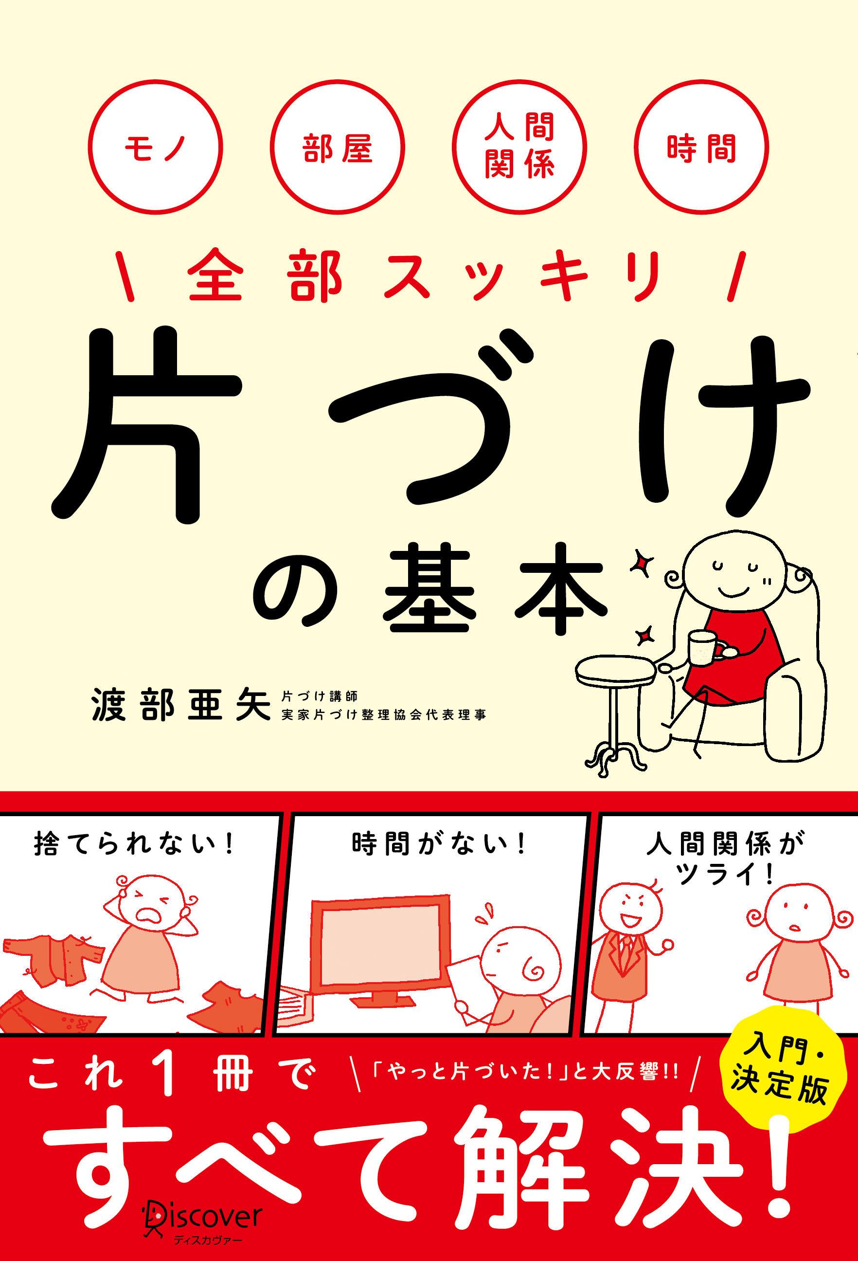 【新刊】予約開始!『片づけの基本』ハンディ版