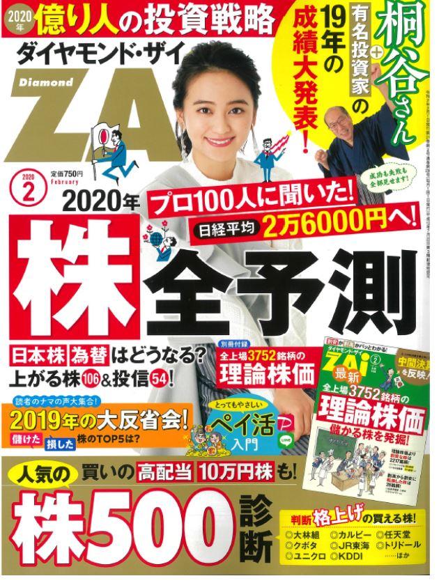 【実家片づけが漫画に】「ダイヤモンド・ザイ」2020年2月号掲載