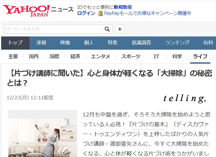 【Yahoo!ニュース掲載】片づけ講師に聞いた 心と身体が軽くなる「大掃除」の秘密とは?