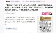 Yahoo!ニュース・ダイヤモンド・オンライン掲載 荒れる実家の片づけ