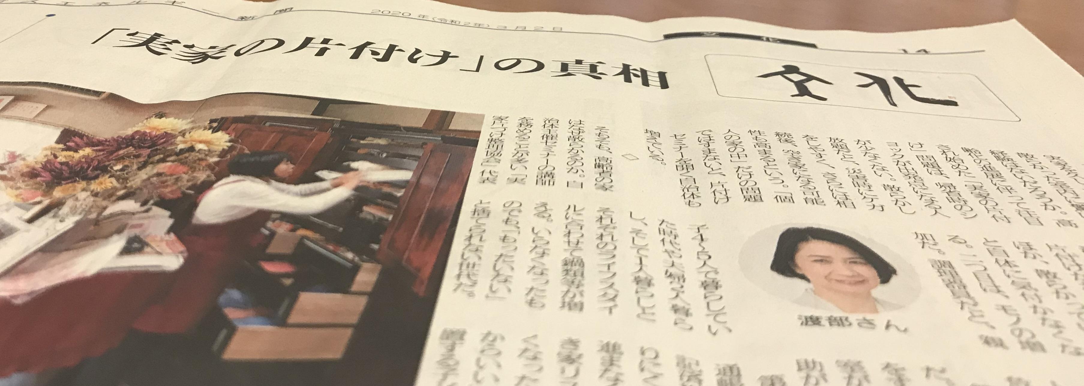 『「実家の片付け」の真相』ガスエネルギ-新聞文化面掲載