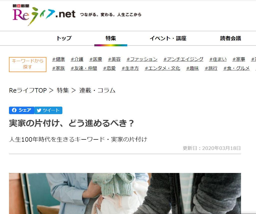 【朝日新聞Reライフ.net】実家の片付け、どう進めるべき?掲載