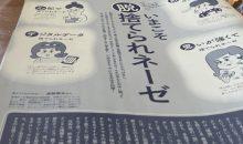 (22日目)脱捨てられネーゼ!「オレンジページ」掲載@紙モノ整理・デジタル情報